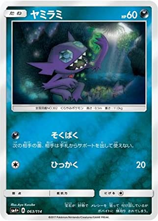 Pokemon Card game The black market Lamy (a GX battle, boosting) collection number 063/114.: Amazon.es: Juguetes y juegos