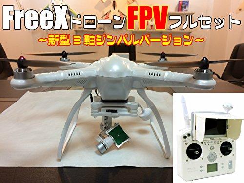 FreeX(フリークス) GPS OSD内蔵 ラジコンドローン 完成品2 4GHz 7ch 95mm LCD FPV送信機(Mode変更簡単)★カメラ・ジンバル・予備バッテリー