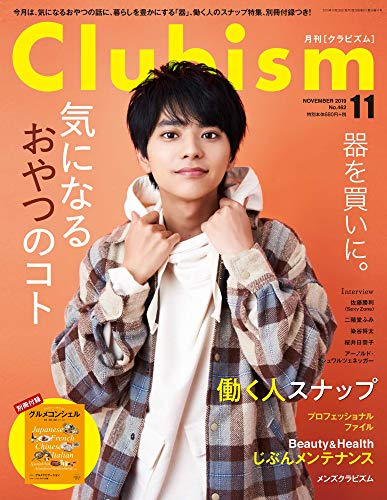 Clubism 2019年11月号 画像 A