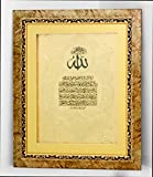 Islamic gold frame Ayat Al Kursi, Home decorative # 1841