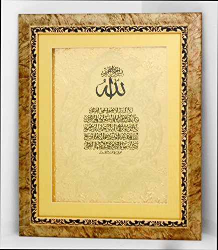 Islamic gold frame Ayat Al Kursi, Home decorative # 1841 by Unknown