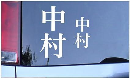 Amazon com: Nakamura Japanese Surname Kanji White Vinyl Decal