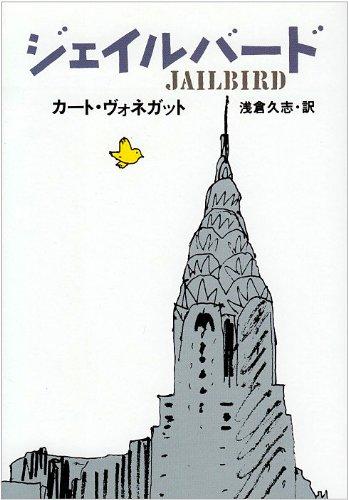 ジェイルバード (ハヤカワ文庫 SF (630))