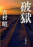 破獄(新潮文庫)