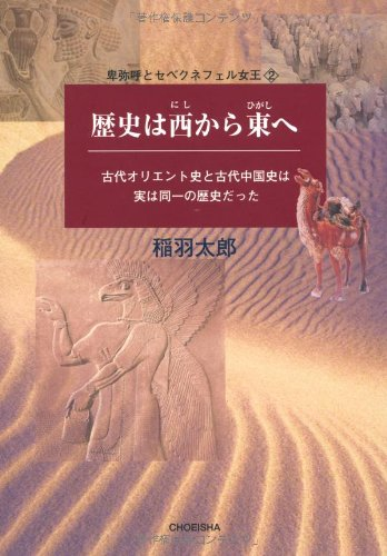 From west to east history: the ancient Chinese history and the history of ancient Orient fact (Sobek and Queen Nefertari Himiko) was the history of the same (2013) ISBN: 4862653979 [Japanese Import]
