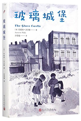 Book cover from The Glass Castle (Chinese Edition)by Jeannette Walls