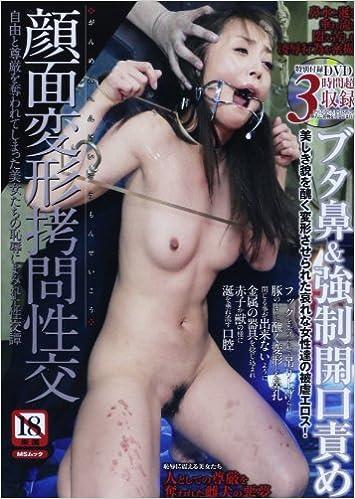 torture bondage dvd
