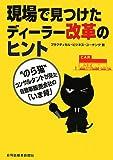 Genba de mitsuketa dira kaikaku no hinto : Noraneko konsarutanto ga mita jidosha hanbai gaisha no imadoki.