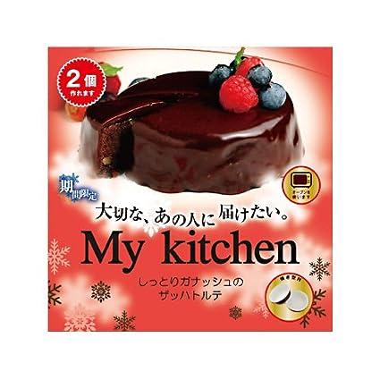 バレンタイン しっとりガナッシュのザッハトルテ 私の台所 1セット 手作りキット チョコレート