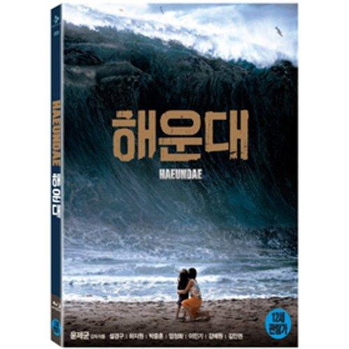 [Blu-Ray] HaeUnDae