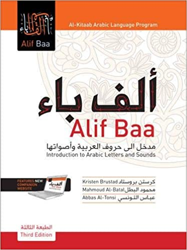 Amazon com: Alif Baa: Introduction to Arabic Letters and