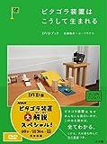 ピタゴラ装置 DVDブック 全4巻セット【NHKスクエア限定商品】
