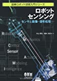 ロボットセンシング―センサと画像・信号処理 (図解ロボット技術入門シリーズ)