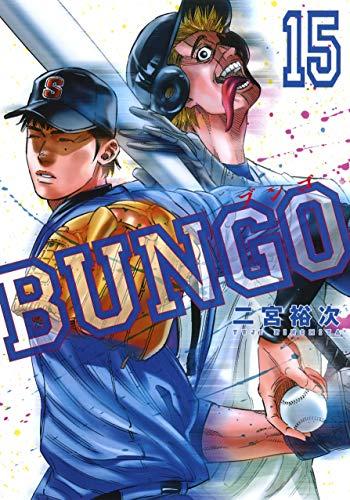 BUNGO―ブンゴ― 15 (ヤングジャンプコミックス)