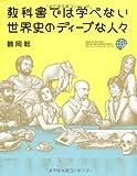 「教科書では学べない 世界史のディープな人々」鶴岡 聡