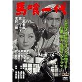 馬喰一代 FYK-172-ON [DVD]