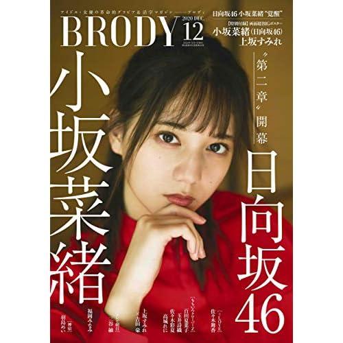 BRODY 2020年12月号 表紙画像