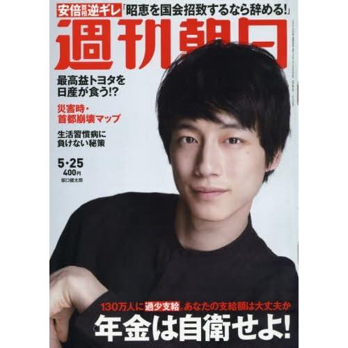 週刊朝日 2018年 5/25号 表紙画像