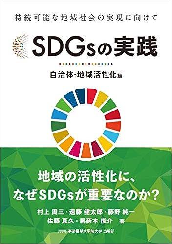 『SDGsの実践 ~自治体・地域活性化編~』 (事業構想大学院大学 出版部 )