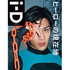 i-D JAPAN 最新号 サムネイル