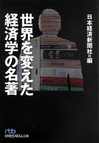 世界を変えた経済学の名著 (日経ビジネス人文庫)