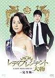 [DVD]レディプレジデント~大物 <完全版> DVD Vol.2
