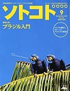 SOTOKOTO (ソトコト) 2010年 09月号 [雑誌]