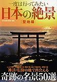 一度は行ってみたい日本の絶景【聖地編】