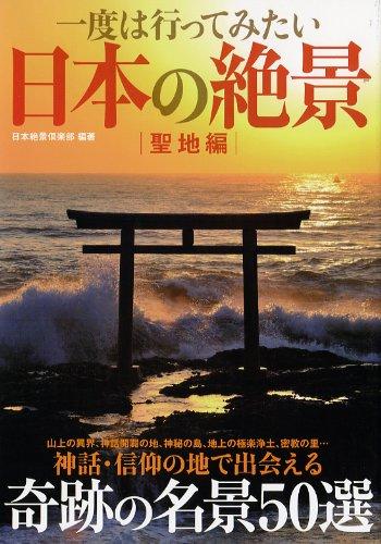 Ichido wa itte mitai nihon no zekkei : seichihen ebook
