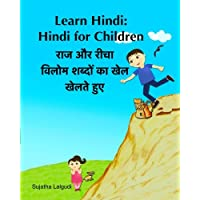 Hindi books for kids: Learn Opposites in Hindi: Children's English-Hindi (Bilingual Edition) (Hindi Edition) Early…