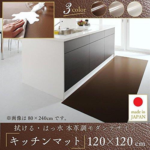 拭けるはっ水 本革調モダンダイニングラグマット selals セラールス キッチンマット 120×120cm メインカラー ダークブラウン soz1-500030041-126593-ak [簡易パッケージ品] B07B9NT5WL