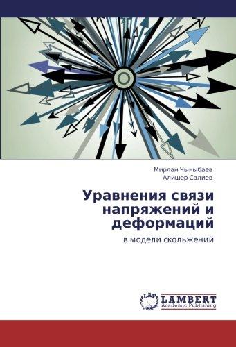 Read Online Uravneniya svyazi napryazheniy i deformatsiy: v modeli skol'zheniy (Russian Edition) pdf epub