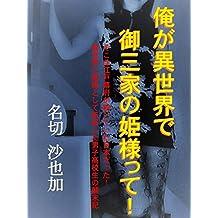Orega isekai de gosanke no himesama te (Japanese Edition)