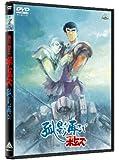 装甲騎兵ボトムズ 孤影再び  [DVD]