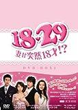 18・29〜妻が突然18才!?