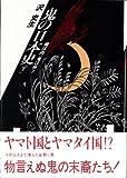 鬼の日本史 下―福は内、鬼は外