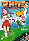 マドケン1 (PHPコミックス)