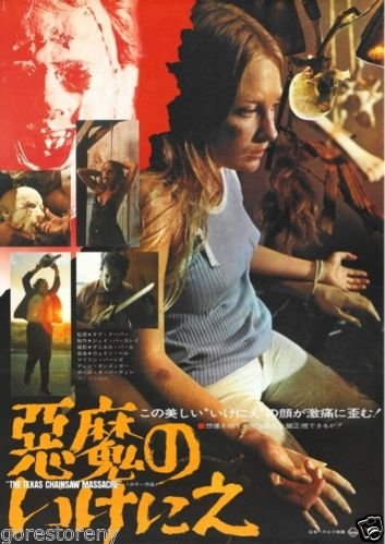 "The Texas Chainsaw Massacre  Japanese Movie Poster 24""x36"""