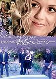 シャーロット・ケイト・フォックス もうひとつの誘惑のジェラシー [DVD]