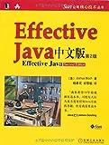 Sun 公司核心技术丛书:Effective Java中文版(第2版)