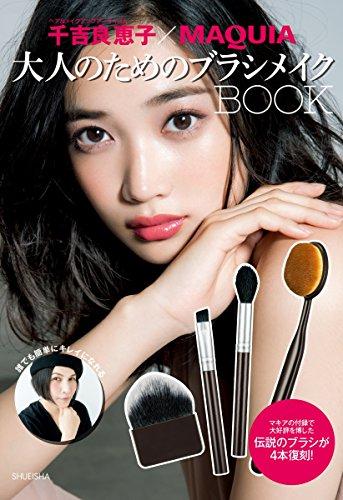 千吉良恵子 MAQUIA 大人のためのブラシメイクBOOK 大きい表紙画像