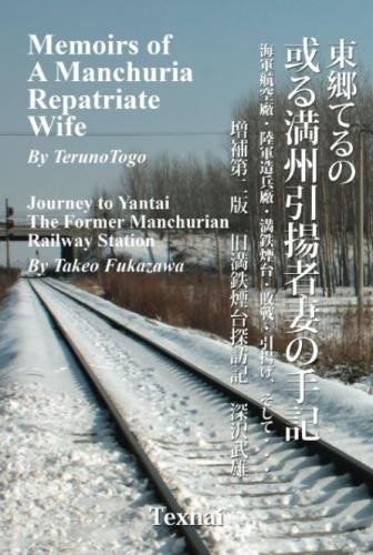 Memoirs of a Manchuria Repatriate Wife,   Augmented 2nd Edition: Appendix: Journey to Yantai, The Former Manchurian Railway Station (Japanese Edition)