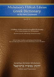 Mickelson's Hilkiah Greek Dictionary of the New Testament