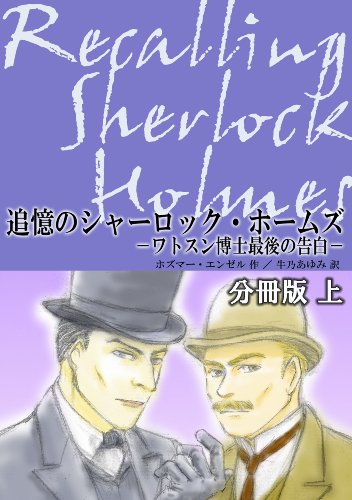 Tsuioku no Sherlock Holmes: Part 1 of 3-part Issue: Watson hakase saigo no kokuhaku (Japanese Edition) (Sidney 3 Part)