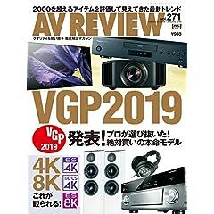 AV REVIEW 表紙画像