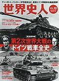 世界史人vol.10 (ベストムックシリーズ)
