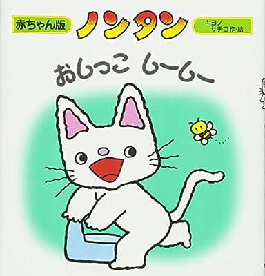 ノンタンおしっこしーしー (赤ちゃん版 ノンタン3) | 幸子, 大友 ...