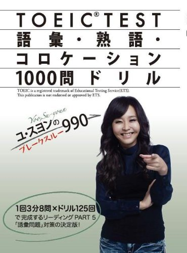 Break through 990 TOEIC TEST vocabulary and idiom, collocation 1000 drill questions Yoo Soo Young