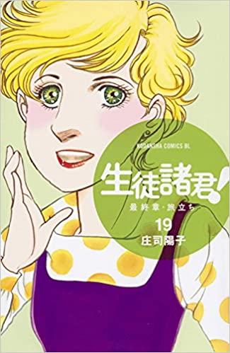 生徒諸君! 最終章・旅立ち 第01-19巻 [Seito Shokun! – Saishuushou Tabidachi vol 01-19]