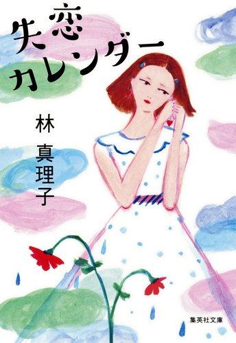 失恋カレンダー (集英社文庫)